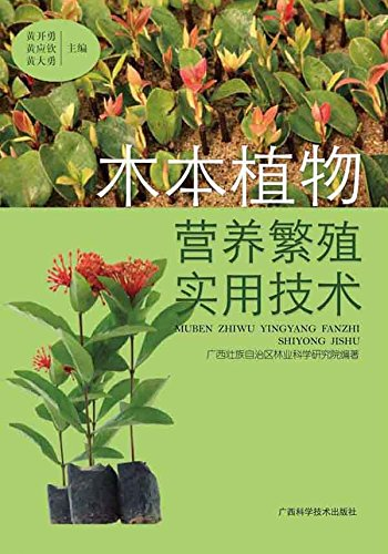 木本植物营养繁殖实用技术 (English Edition)