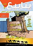 Ynabee Kids Magazine (Arabic Edition): Sudanese Kids Story (Arabic Edition) (Garsega Software)