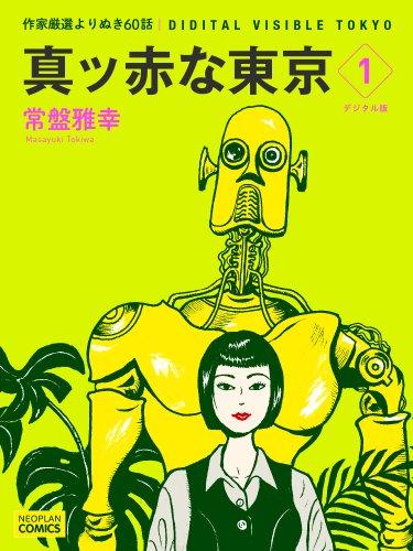 visible-tokyo-makka-na-tokyo-self-selection-best-60-stories-japanese-edition