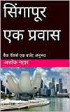#5: सिंगापूर एक प्रवास: बैक पॅकर्स एक बजेट अनुभव (Marathi Edition)