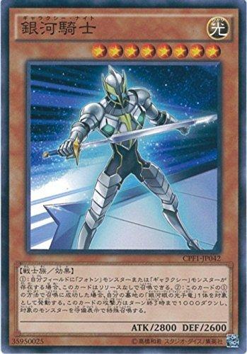 Yu-Gi-Oh carte CPF1.-JP04.2 .. galaxie chevalier (normal) Yu-Gi-Oh! Arc Five [Guide de flash duel]