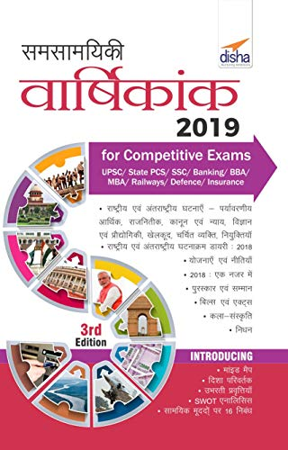 Samsamayiki Vaarshikank 2019 for Competitive Exams Hindi - UPSC/ State PCS/ SSC/ Banking/ Insurance/ Railways/ BBA/ MBA/ Defence