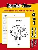 Español Chino Vocabulario Basico Animales para Niños: Vocabulario en Espanol Chino de preescolar kínder primer Segundo Tercero grado (Vocabulario animales para niños en español)