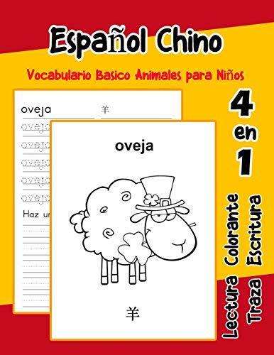 ulario Basico Animales para Niños: Vocabulario en Espanol Chino de preescolar kínder primer Segundo Tercero grado (Vocabulario animales para niños en español, Band 12) ()