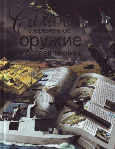 samoe-sovremennoe-oruzhie-i-boevaya-tehnika