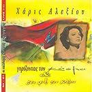 Girizontas Ton Kosmo & Ena Fili Tou Kosmou (Live 92-97)