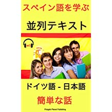 Learn Spanish - Parallel Text - Easy Stories - Spanish - Japanese (Japanese Edition)