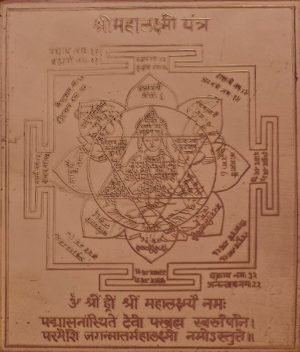 Exotic India Shri Mahalakshmi Yantra - For Prosperity - Copper  available at amazon for Rs.490