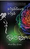 Saptham Illatha Saptham (Tamil) PB....Osho (Tamil Edition)