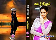 என் திமிரழகி:En Thimiralagi (Tamil Edition)
