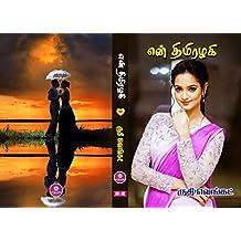 என் திமிரழகி (Tamil Edition)