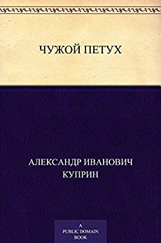 Чужой петух (Russian Edition) de [Куприн,Александр Иванович]