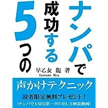 nanpadeseikosuruitsutsunokoekaketekunikku (Japanese Edition)