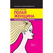 Полая женщина: Мир Барби изнутри и снаружи (Культура повседневности)