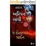 The Rozabal Line (Gujarati) (Gujarati Edition)