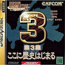 Capcom Generation 3 [Japan Import]