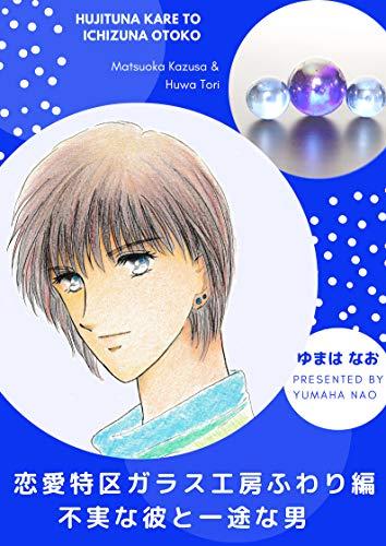 Ren-ai tokku (Japanese Edition)