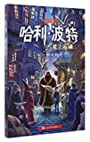 Harry Potter and the Philosophers Stone 1 (Revised Ed.) (Chinese Edition) by J. K. Rowling (2015-01-01)