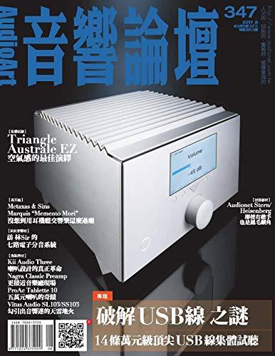 音響論壇電子雜誌 第347期 8月號 (Chinese Edition)
