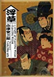 Criterion Coll: Stories of Floating Weeds [Import USA Zone 1]