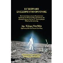 Orgone Accumulator Handbook / ???????????????????? ???????????????????? ?????????????? by James DeMeo (2013-06-10)