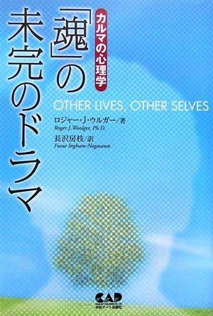 Tamashii no mikan no dorama = Other lives, other selves : Karuma no shinrigaku