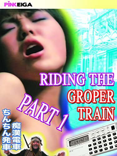 Riding The Groper Train - Part 1 Cover