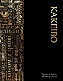 Kakeibo - The Art and Science of Saving Money: Spacious Household budgeting and finances journal with multilingual wordcloud in gold on black cover, ... easy to use, helps you save efficiently.