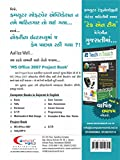 Microsoft Office 2007 Project Book (Gujarati Edition)