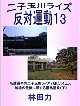 Opposition Movement Against FUTAKOTAMAGAWA Rise 13 (Japanese Edition) by [Hayashida Riki]