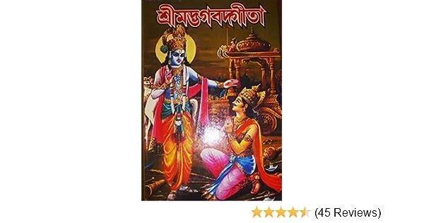 Buy Bhagavad Gita As It Is (Bengali) Book Online at Low