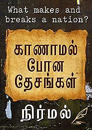 காணாமல் போன தேசங்கள்: What makes and breaks a Nation? (Tamil Edition)