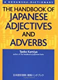 The Handbook of Japanese Adjectives and Adverbs (Kodansha)