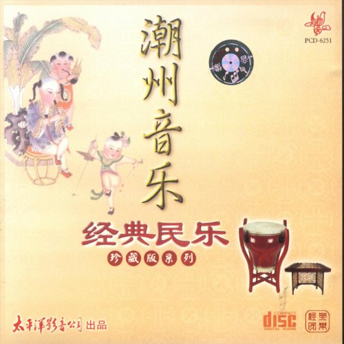Best of Folk Music: Local Music of Southern China (Pacific Greatest Southern Hits)
