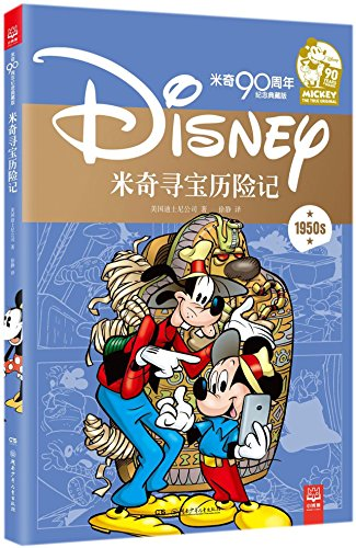 The Treasure Hunt Adventure of Mickey (Walt Disney Mickey Mouse 90th Anniversary Commemorative Edition) (Chinese Edition) -