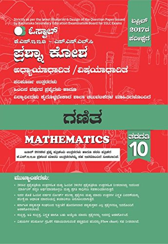 Oswaal KSEEB SSLC Question Bank with Complete Solution Mathematics For Class10 (Kannada Medium )