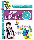Model Practice Set Class VII - Bengali