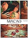 Macao, tome 2 : L'Envol du Phénix par Thirault