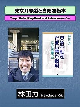 Tokyo Outer Ring Road and Autonomous Car (Makuraishido) (Japanese Edition) di [Hayashida Riki ]