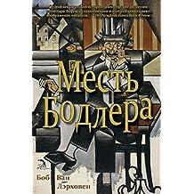 Baudelaire's Revenge: Месть Бодлера