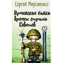 Армейские байки времён Страны Советов (Russian Edition)