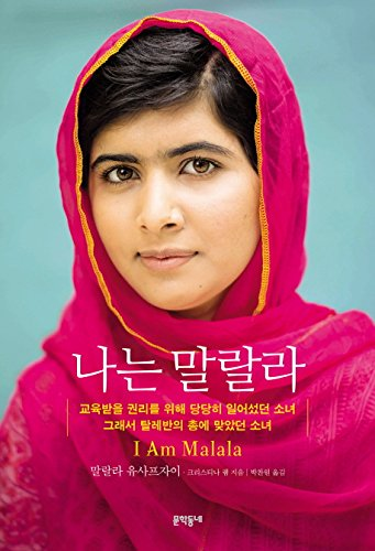 I Am Malala (Korean Edition) (Korean)