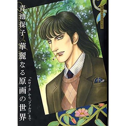 Aoike yasuko kareinaru genga no sekai : Eroika kara faruko made : Mangaka seikatsu gojisshunen kinen.