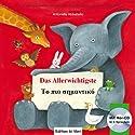 Das Allerwichtigste: ein deutsch-griechisches Kinderbuch