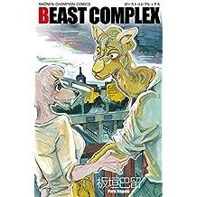 BEAST COMPLEX (少年チャンピオン・コミックス)