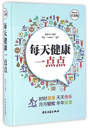 A Little Bit of Health Every Day (Hardcover) (Chinese Edition)