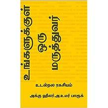 உங்களுக்குள் ஒரு மருத்துவர்: உடல்நல ரகசியம் (உடல் நலம் Book 11) (Tamil Edition)