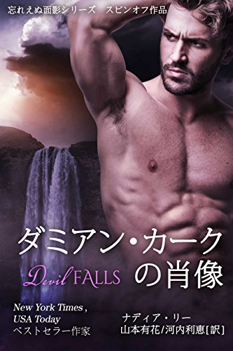 Devil Falls Seduced By The Billionaire (Japanese Edition)