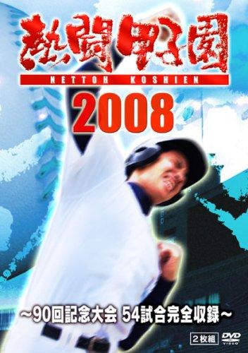 netto-koshien-2008-90kai-kinen-alemania-dvd