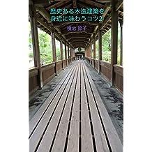 rekishiarumokuzoukenchikuwomijikaniajiwaukotsu (Japanese Edition)